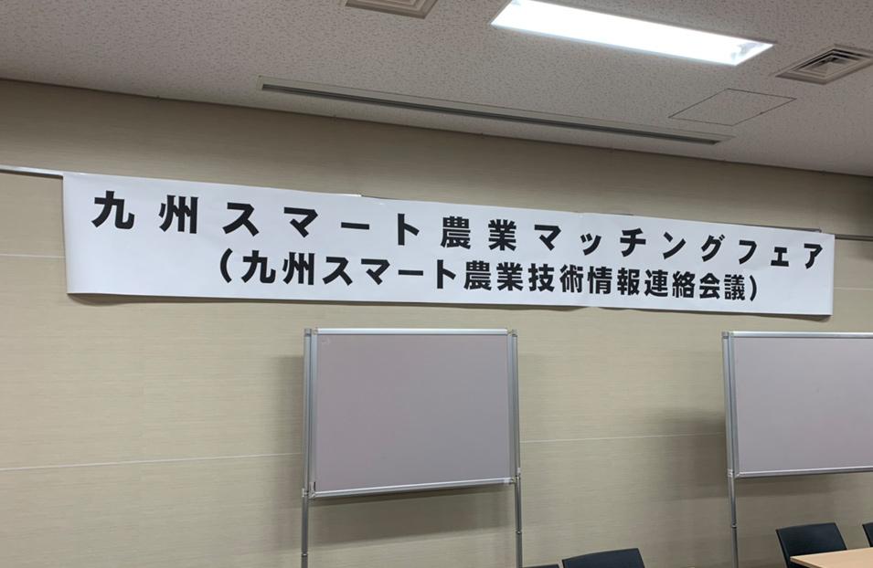 九州スマート農業マッチングフェア