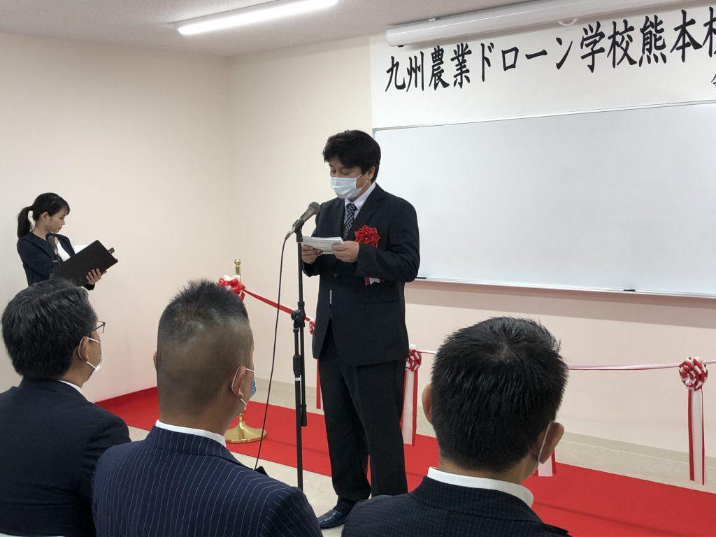 九州農業ドローン学校
