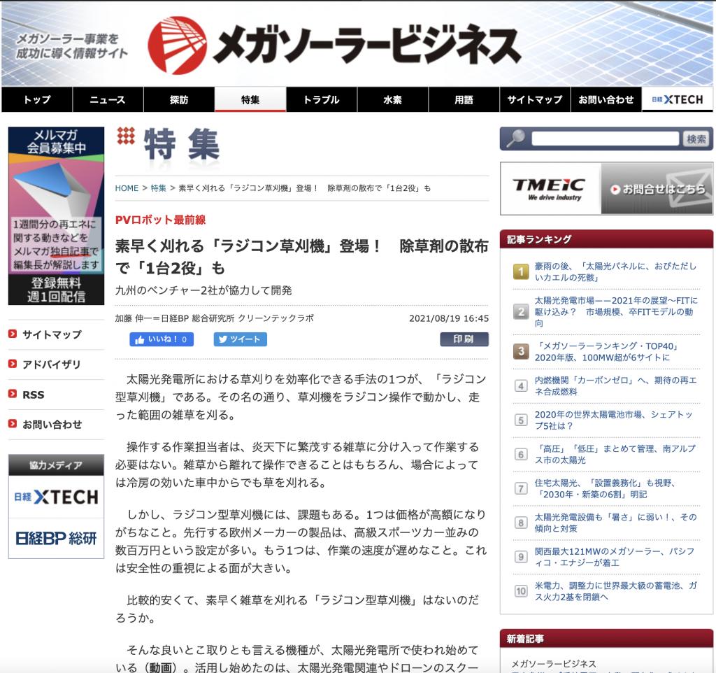 日経BP メガソーラービジネス